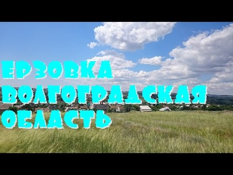 Ерзовка Волгоградская Область. Таймлапс