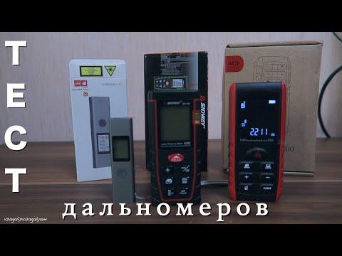 Сравнение Лазерных Дальномеров (рулеток). Xiaomi, Mestek, SNDWay.