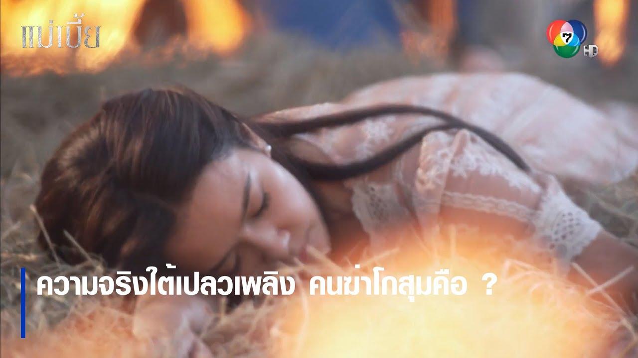 Download ความจริงใต้เปลวเพลิง คนฆ่าโกสุมคือ ?   ไฮไลต์ละคร แม่เบี้ย EP.16   Ch7HD