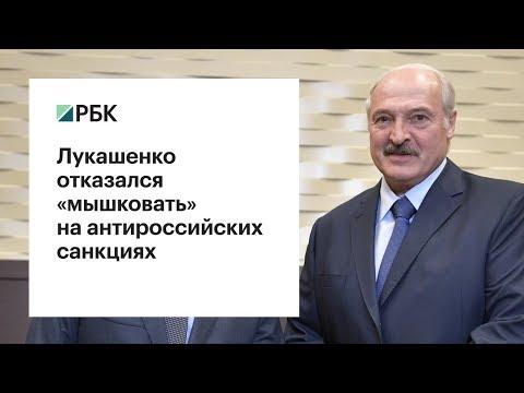 Лукашенко отказался «мышковать» на санкциях против России