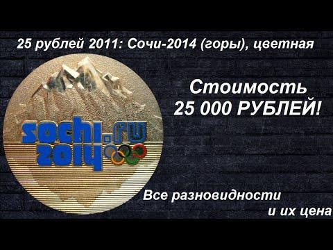 Редкие монеты: 25 рублей 2011: Сочи - 2014(Горы) - Все разновидности и их цена!