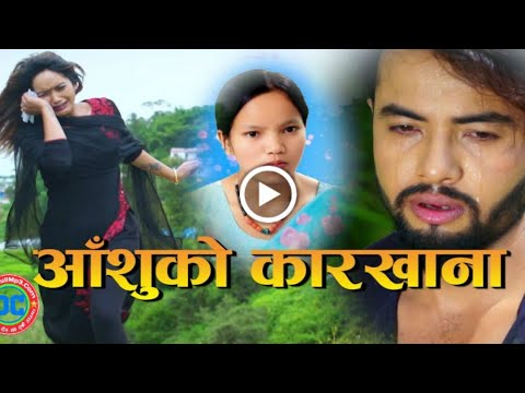 Aashu ko karkhana new  lok song