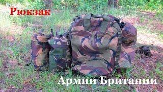 "Обзор рюкзака Британской армии. Рюкзак ""Черепаха"""