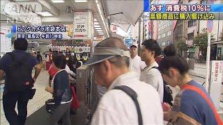 あす消費税10%に 高額商品の駆け込み購入相次ぐ(19/09/30)
