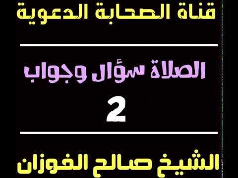 الصلاة سؤال وجواب 2 الشيخ صالح الفوزان Youtube