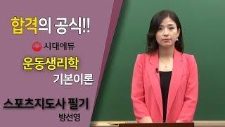 시대에듀 스포츠지도사 필기 운동생리학 기본이론 01강(방선영T)