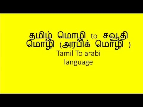 Learning Arabic To Tamil For Saudi Arabia House Driver ...