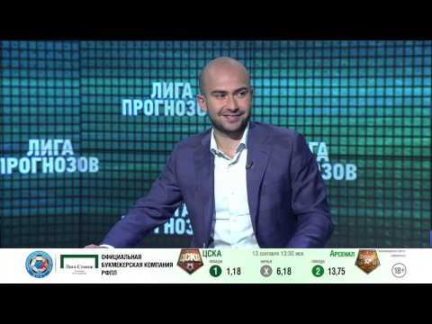 Видео Футбол лига прогнозов на