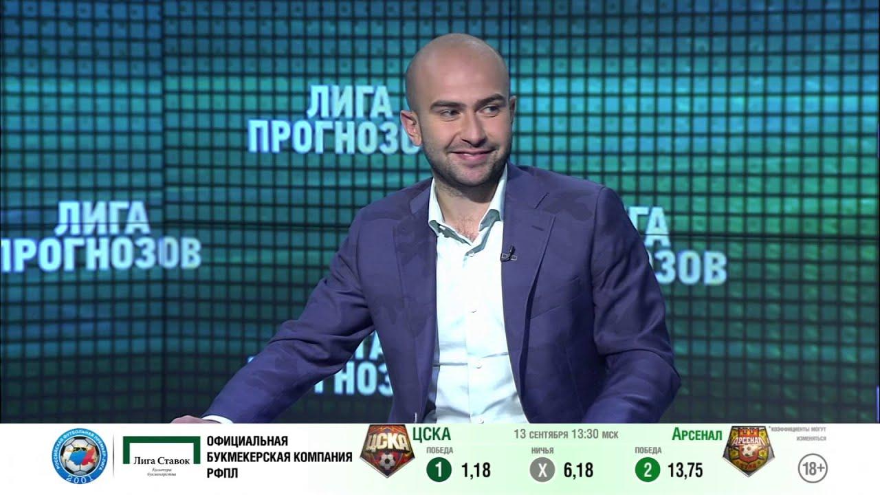 Лига ставок прогнозы экспертов комментаторов нтв ставки транспортный налог 2009 год москва