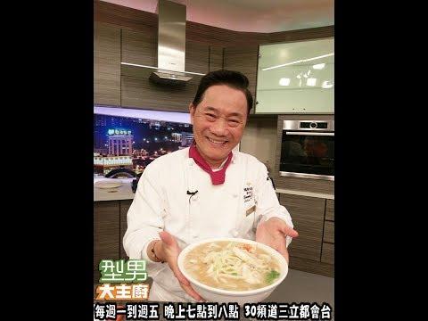 阿基師教你做「什錦海鮮湯麵」20170529 型男大主廚