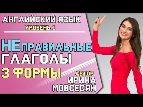 45. Английский: 3 ФОРМЫ ГЛАГОЛОВ / Ирина ШИ