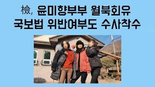 [신지호의 쿨-톡] 서울중앙지검, 윤미향부부 월북회유 사건 수사 착수