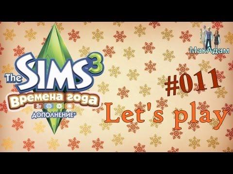 Давай играть в Симс 3 Времена года #011 Зима