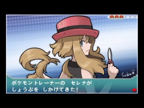 Pokemon XY - Serenas New Hairstyle - YouTube