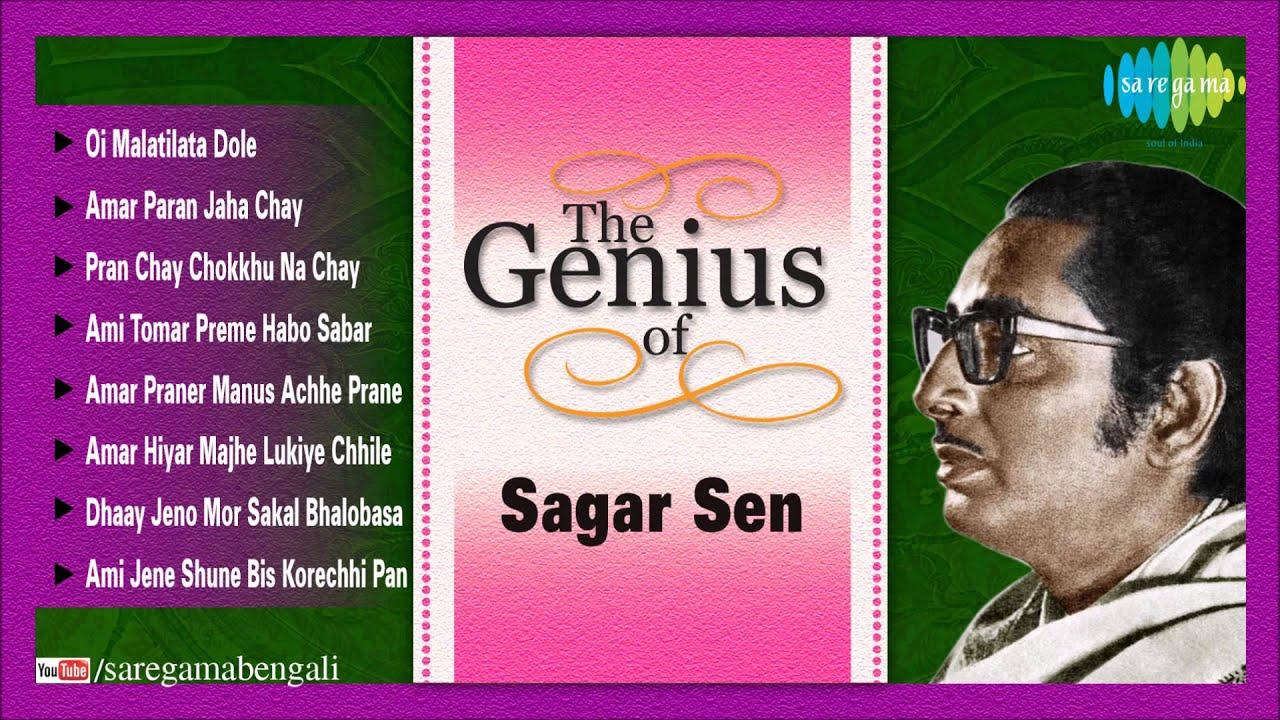 The Genius of Sagar Sen   Amar Paran Jaha Chay   Bengali Songs Audio Jukebox