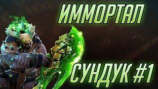 Immortal Сундук The International 2018 - 1
