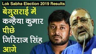Kanhaiya trails in Begusarai, Giriraj Singh leading| Lok Sabha Elections 2019 Results