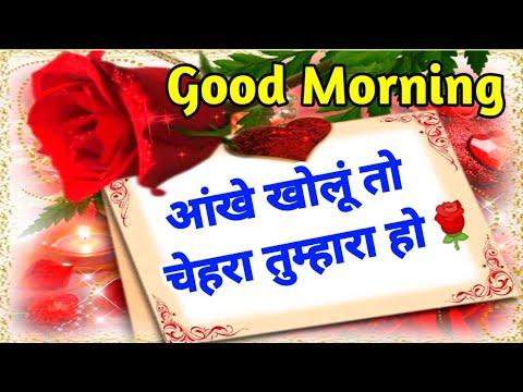 Good morning shayari video | Love shayari | Romantic shayari | Morning wishes video | love you jaan