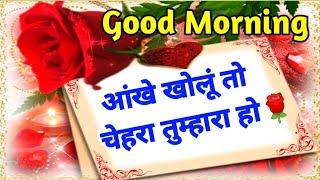 Good morning shayari video | Love shayari | Romantic shayari | Morning wishes video | New Shayari