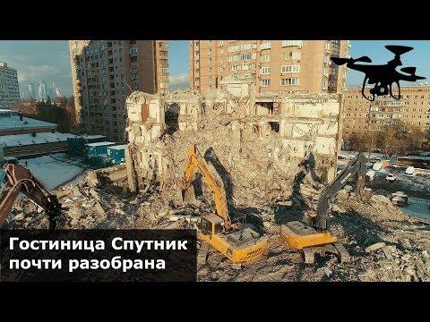 Гостиница Спутник почти разрушена