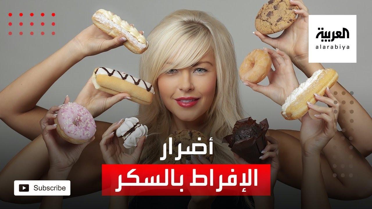 تعرف على الأضرار الخطيرة للإفراط في تناول السكر على الدماغ  - نشر قبل 17 دقيقة