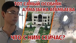 Что осталось в разгромленном особняке Алмазбека Атамбаева. Репортаж из Кой-Таша