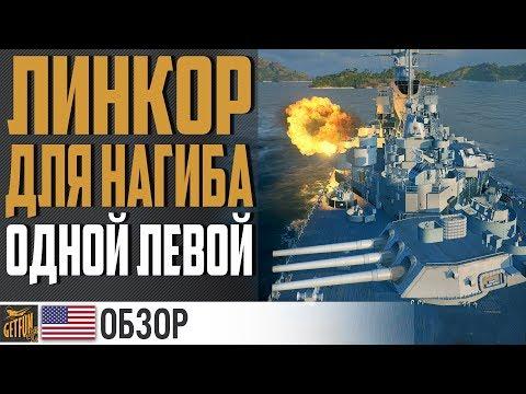 MASSACHUSETTS - БЕЛАЯ ВОРОНА ЛИНКОРОВ США ⚓ World of Warships