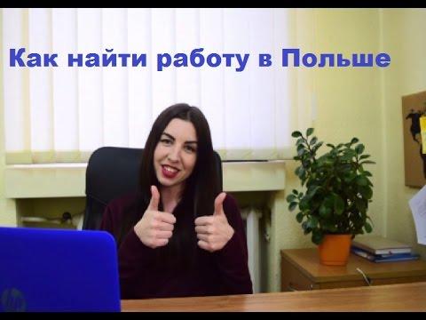 Как найти работу в Европе . Работа в Польше. Бесплатные вакансии