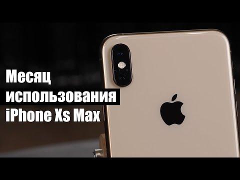 Месяц с iPhone Xs Max  / $1500 на ветер или...?