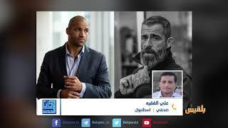 زوايا الحدث | موقع أمريكي: الإمارات تستأجر مرتزقة لتنفيذ اغتيالات في عدن | تقديم: بشير الحارثي