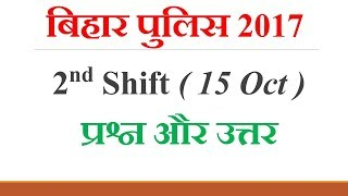 Bihar Police 15 Oct ( 2nd Shift ) Question and Answer | A to Z Classes