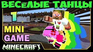 ч.07 - Дикие Танцы - Minecraft