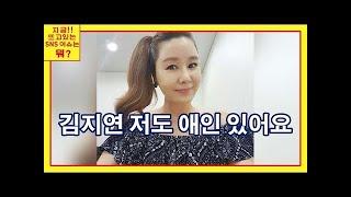 김지연 이세창과 이혼 4년만에 일반인 남자친구 애인 있다 밝혀!!