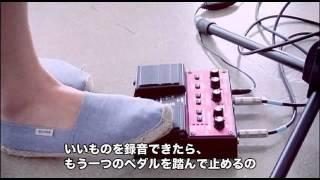 """プリシラ・アーン """"ループ・マシーン""""の使い方 解説映像"""