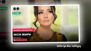 Жазира Байырбекова - Бесік жыры | Бектурсын Алуа |