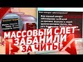 МАССОВЫЙ СЛЁТ АВТО & МЕНЯ ЗАБАНИЛИ НА ARIZONA RP!!! (GTA SAMP)