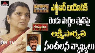Lakshmi Parvathi Sensational Comments on Nandamuri Balakrishna NTR Biopic Movie | Mirror TV Channel