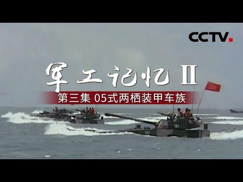 《军工记忆Ⅱ》第三集 05式两栖装甲车族 | CCTV纪录