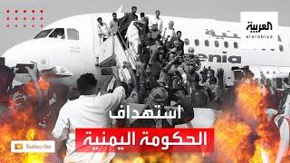 استهداف لوزراء الحكومة اليمنية الذين وصلوا قبل قليل لمطار عدن
