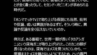 ホンマでっかTVのプロデューサー亀高美智子,宮道治朗,中嶋優一,原島雅之らを斬る~仮説を断定的に伝える危うさ~