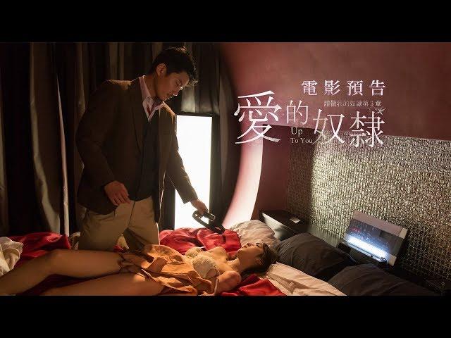 【愛的奴隸】人氣官能小說改編《請做我的奴隸》第三章  電影預告 12/07(五)終極調教