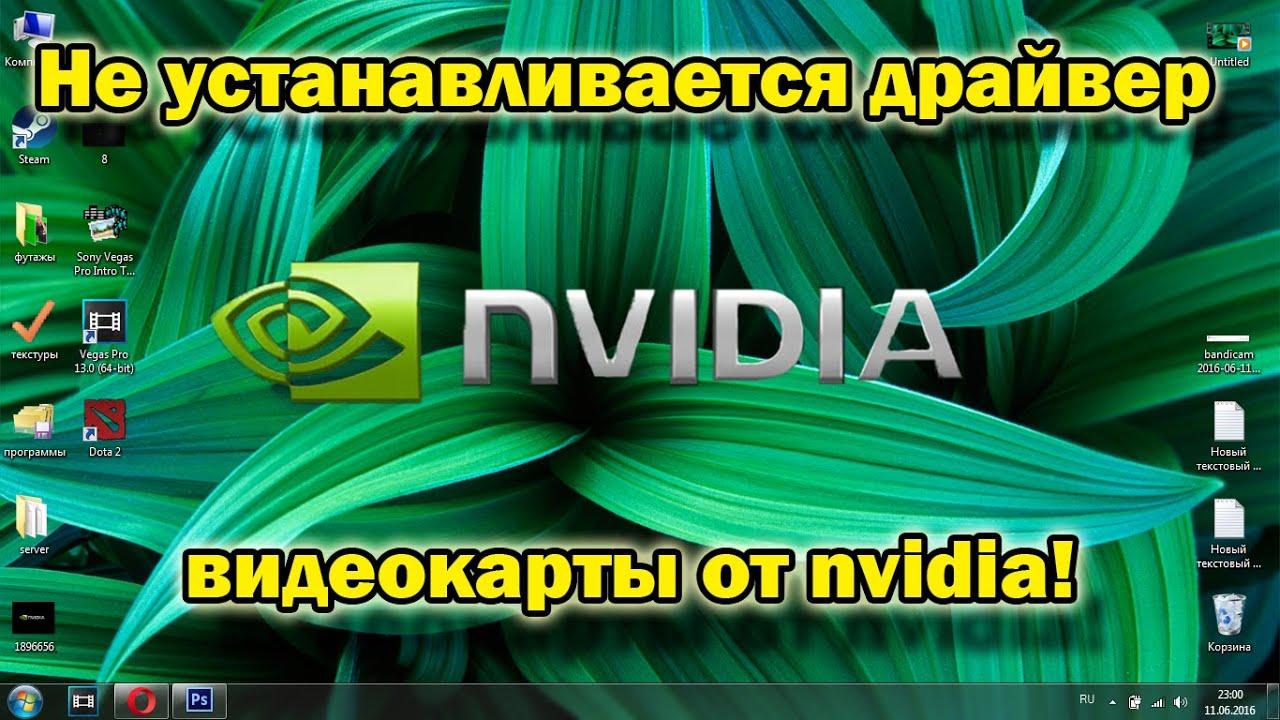 Решено] не устанавливается драйвер nvidia после замены видеокарты (.