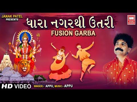 ધારા નગર થી ઉતર્યા I Dhara Nagar Thi Utri Re I O Albeli I Fusion DJ Garba I Navratri I Garba Songs