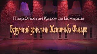 Театр DataLine: Бомарше «Женитьба Фигаро» (2019)