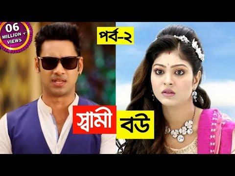 আপনি কি জানেন? কারা স্টার জলসার বাস্তবে স্বামী-স্ত্রী? (Part-2) Real Husband & Wife of Star Jalsha
