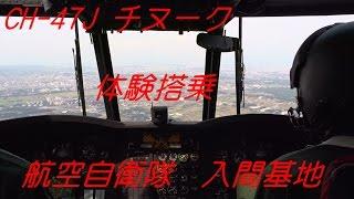 航空自衛隊記念日行事 CH-47Jの体験搭乗に当選したので入間基地に行って...