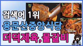생생정보통 맛집 산더미물갈비, 더덕제육산채정식 용문산중앙식당 검색어 1위 리뷰