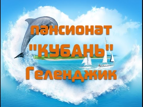 """пансионат """"Кубань"""", Геленджик"""