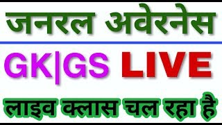 GENERAL AWARENESS 🔴#LIVE CLASS FOR RRB NTPC,GROUP D,SSC MTS,POLICE