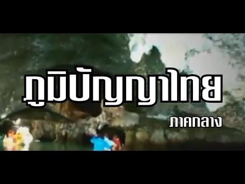 ภูมิปัญญาไทยภาคกลาง
